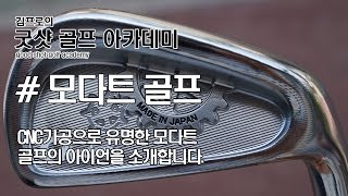 modart 골프 AM60-G 아이언 소개(cnc밀링 가공)