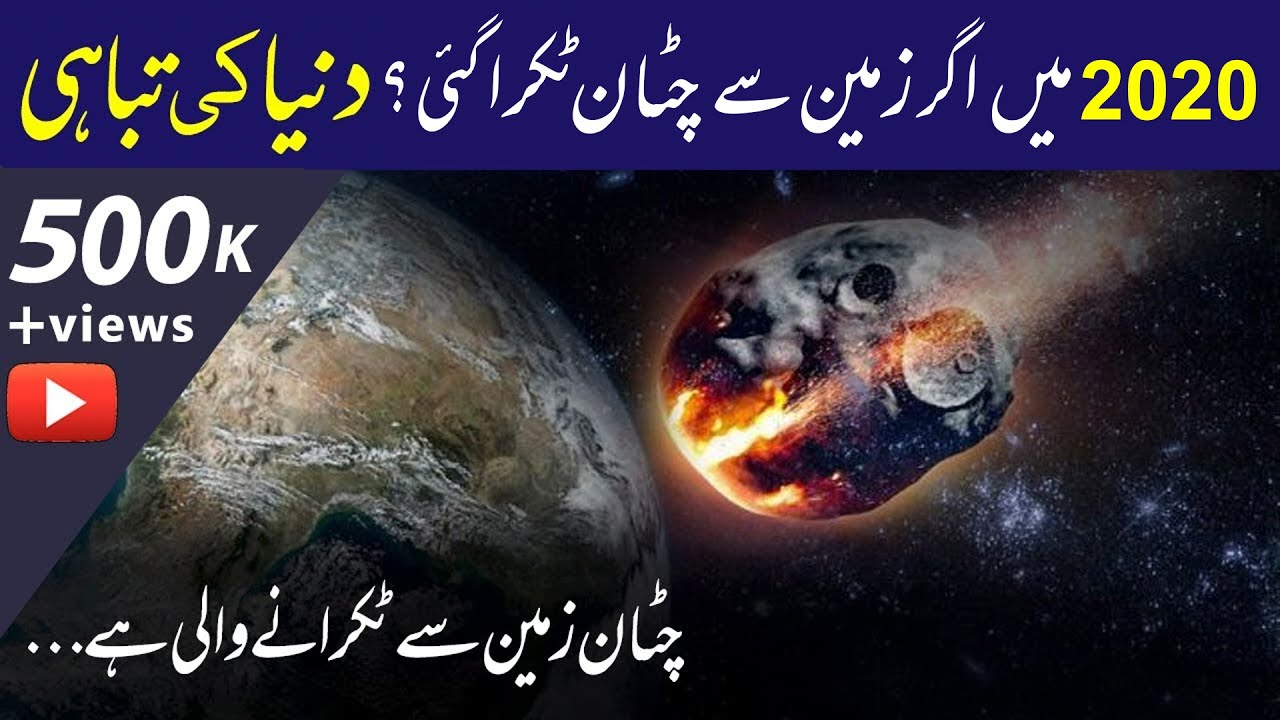 Download 29 APRIL  Asteroid 52768 1998 OR₂ GOING TO HIT THE Earth   Reality ?   MOHSIN TV