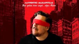 Λαυρέντης Μαχαιρίτσας 10 Γραμμάρια (Official Lyric Video)