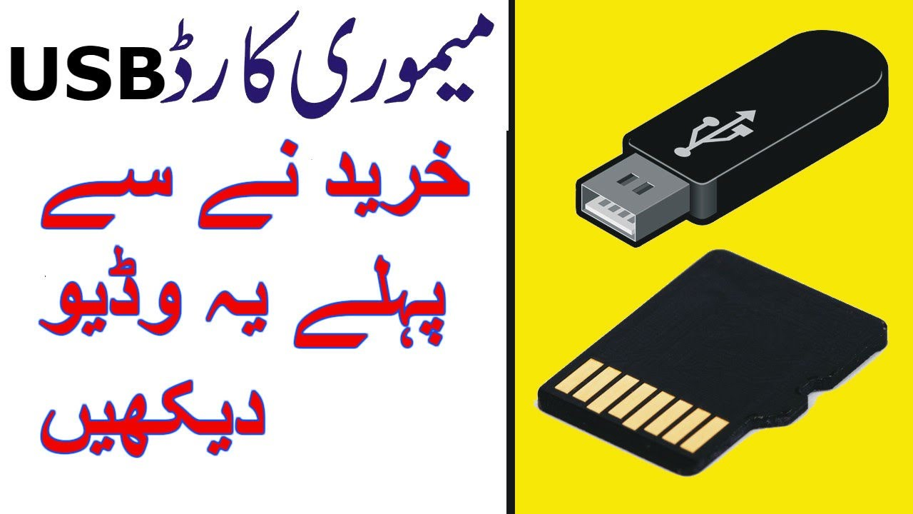 Watch this video before buy memory card or usb drive