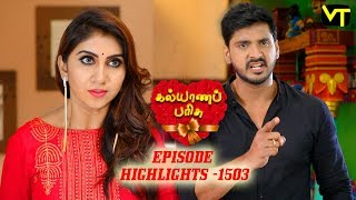 Kalyana Parisu 2 Tamil Serial | Episode 1503 Highlights | Sun TV Serials | Vision Time