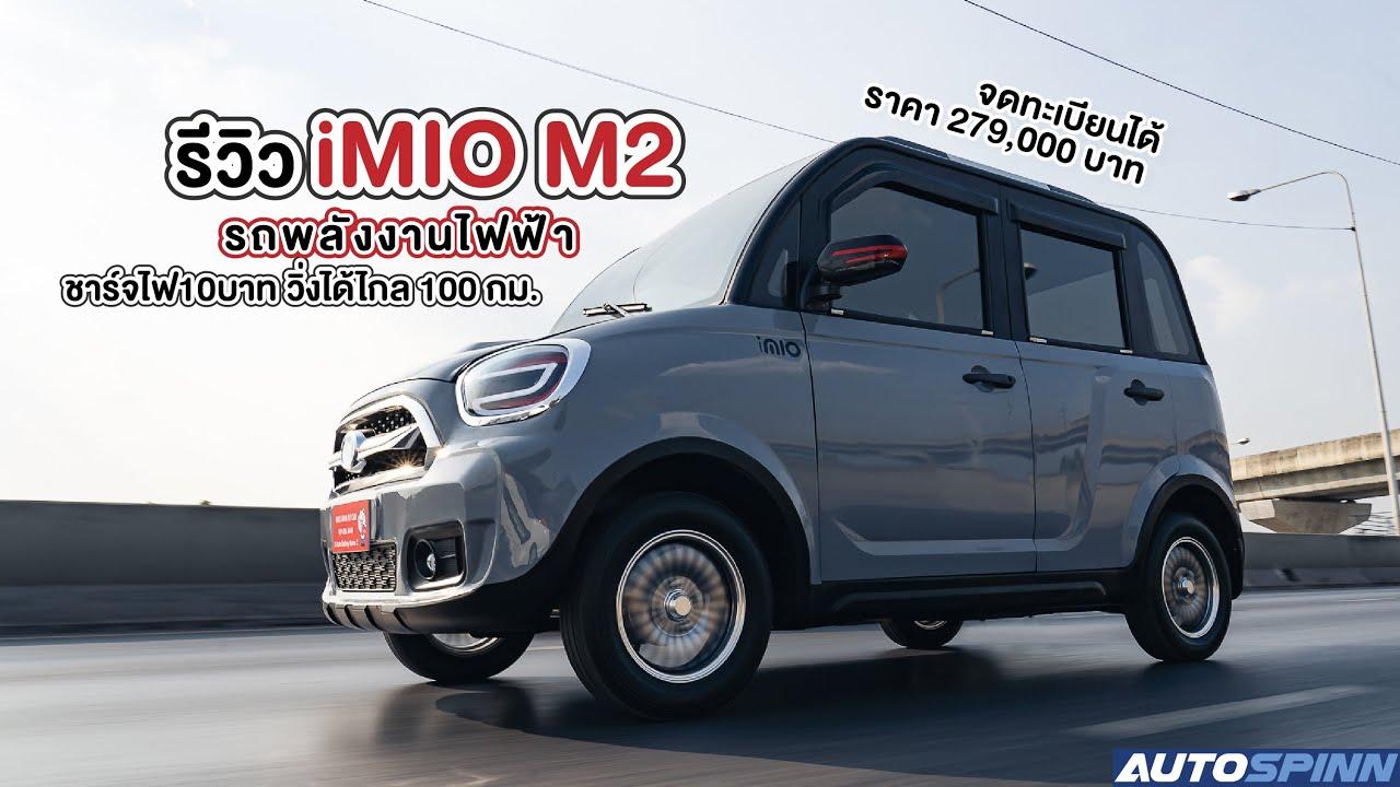 รีวิว iMIO M2 รถพลังงานไฟฟ้า 100% ชาร์จไฟ 10 บาท วิ่งได้ไกล 100 กม.