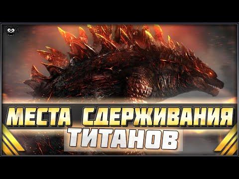 28 ТИТАНОВ на Карте Мира MONSTERVERSE➤ Titan Location - Все титаны из Годзилла 2019 новые  кайдзю