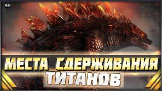 МЕСТА СДЕРЖИВАНИЯ ТИТАНОВ ➤ Все титаны Монстерверс (Годзилла)