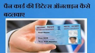 How To Apply For Pan Card Correction Online In India 2017