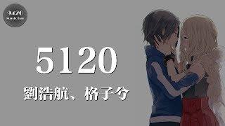 5120(我要愛你) - 劉浩航、格子兮「遇見你是最美的意外」動態歌詞版