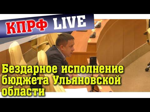 КПРФ дает оценку исполнения бюджета Ульяновской области за 2019 год