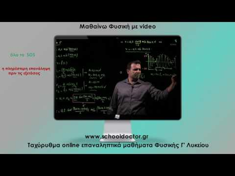 Μάθε Φυσική με video λύσε τις απορίες σου με online μαθήματα
