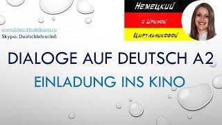 Разговорный немецкий. Немецкая речь. Einladung ins Kino