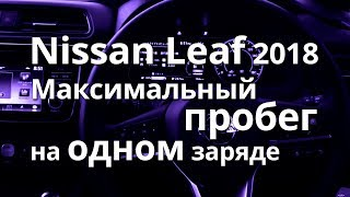 nissan Leaf 2018 (40kw) - максимальный пробег на одном заряде