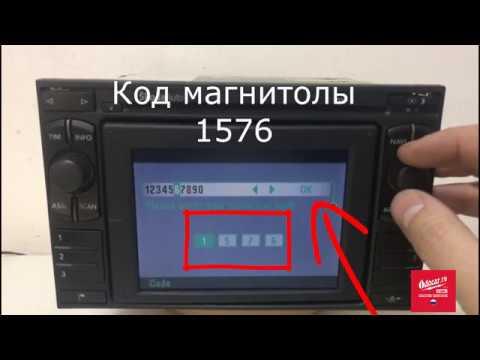 Раскодировка автомагнитлы Skoda Auto.Radio code Skoda Auto