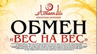 Обмен старого золота на новое по 3000 рублей за грамм!(, 2017-11-23T08:59:32.000Z)