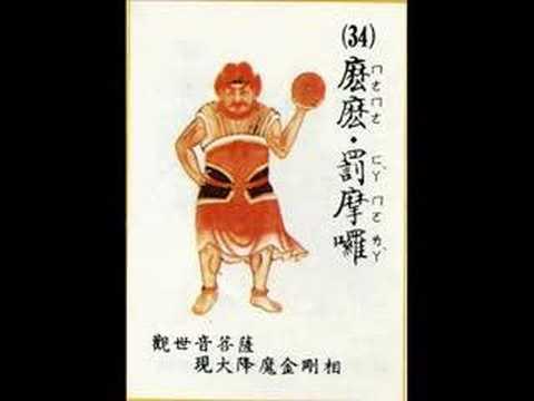 Buddha Song - Da Bei Zhou