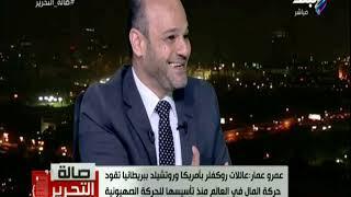 صالة التحرير - عمرو عمار: فرنسا وألمانيا والصين وروسيا لديهم تعاملات مع إيران..وهذا ما أزعج ترامب