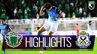松本山雅FCvsジュビロ磐田 J2リーグ 第28節