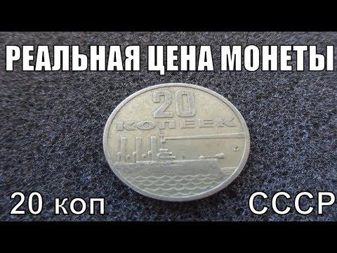 Цена монеты СССР 20 копеек 50 лет Советской власти