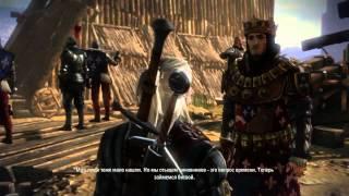 The Witcher 2 Assassins of Kings #1 -  Красивая попка - [ Ведьмак]
