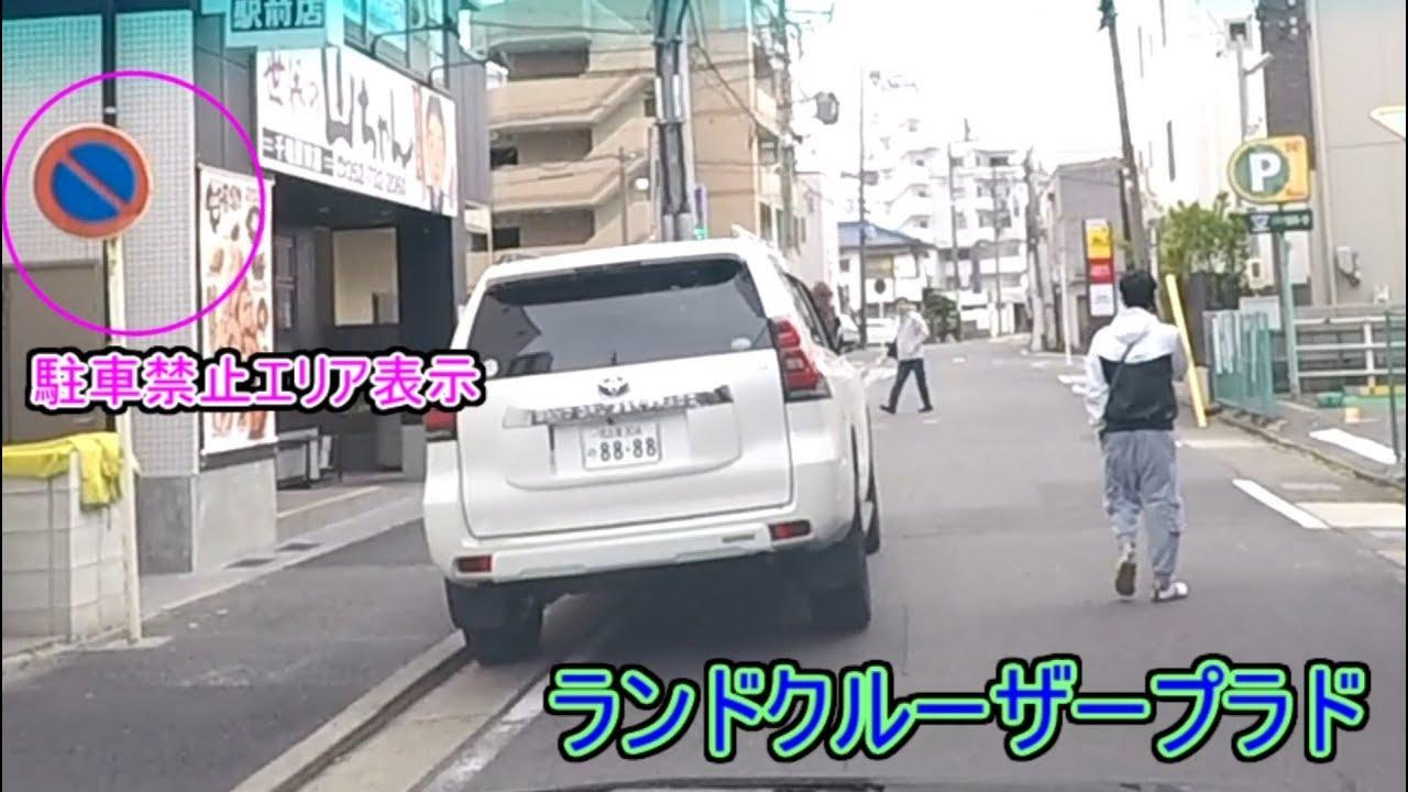 通報 違法 駐車