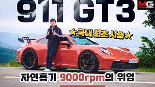 국내 최초! 포르쉐 911 GT3 시승기...합법적인 도로 위의 레이스카! 이런게 진짜 스포츠카지! 독일에서 시승하고 왔어요!