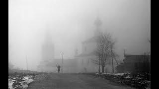 Колдовской туман
