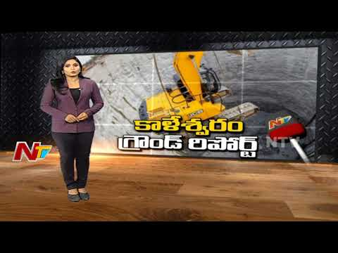 Kaleshwaram Lift Irrigation Project || Special Ground Report on Works || NTV