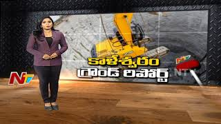 Kaleshwaram Lift Irrigation Project    Special Ground Report on Works    NTV