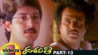 Dalapathi Telugu Full Movie | Rajinikanth | Mammootty | Shobana | Arvind Swamy | Ilayaraja | Part 13