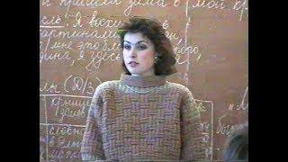 Открытый урок 5а Соколова 1996 год