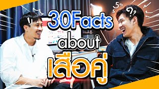 30FACTS ABOUT เสือคู่!! | เสือคู่ EP.12
