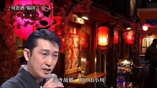 母恋酒 元唄:福田こうへい COVER3966