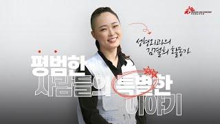 [평범한 사람들의 특별한 이야기] 김결희 활동가