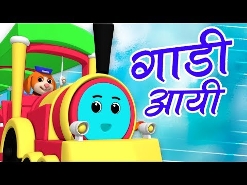 Gadi Aayi Chuk Chuk | Hindi Kids Songs | गाड़ी आयी जुक जुक | Kids Tv India | Hindi Poems For Kids