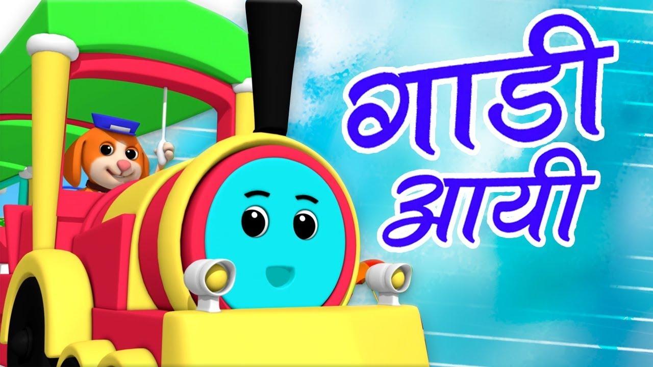 Download Gadi Aayi Chuk Chuk   Hindi Kids Songs   गाड़ी आयी जुक जुक   Kids Tv India   Hindi Poems For Kids