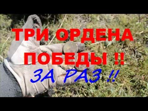 ТРИ ОРДЕНА ПОБЕДЫ ЗА РАЗ !!