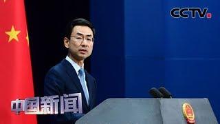 [中国新闻] 中国外交部:中拉举行新冠肺炎疫情视频交流会 | 新冠肺炎疫情报道