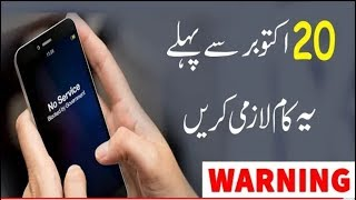 How To Check Your Mobile is Registered || With PTA 2018!!