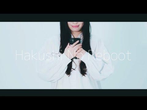 白紙のリブート (Hakushi No Reboot) – 独り言 (Hitorigoto)
