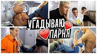 УГАДЫВАЮ ПАРНЯ С ЗАКРЫТЫМИ ГЛАЗАМИ feat Sopha Kuper