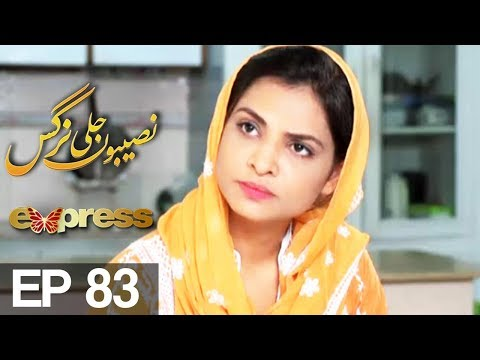 Naseebon Jali Nargis - Episode 83 - Express Entertainment