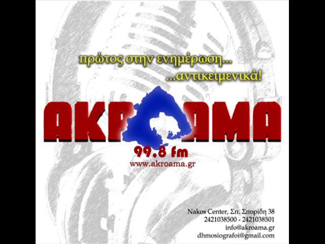Ο Υπ. Δημ. Σύμβουλος Βόλου Σωτήρης Γιαμάκος στο Ράδιο Ακρόαμα 99,8