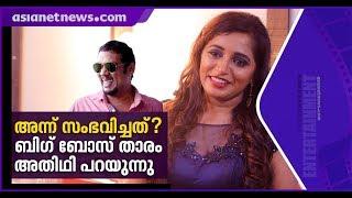 Aditi Rai vs Sabumon issues - Aditi reveals in Asianet Bigg Boss House Malayalam
