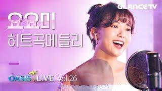 """요요미ㅣ오아시스 LIVE l """"마! 이게 K트롯이다😎"""" 목소리 대박! 生라이브! 히트곡 메들리♬"""