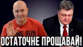 Смотреть всем!  Последний день президента Порошенко!