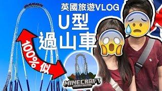 親身體驗🇬🇧「U型迅速墜落過山車」!! Minecraft版100%還原到?! thumbnail