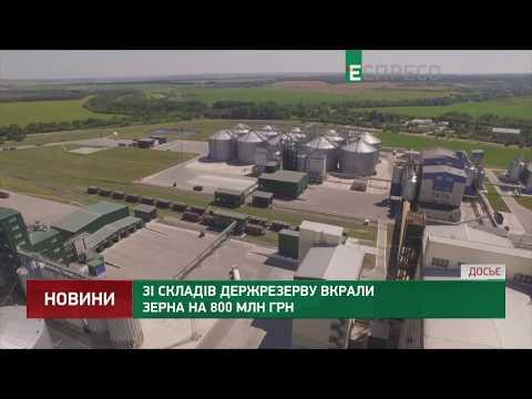 Espreso.TV: Зі складів Держрезерву вкрали зерна на 800 млн грн