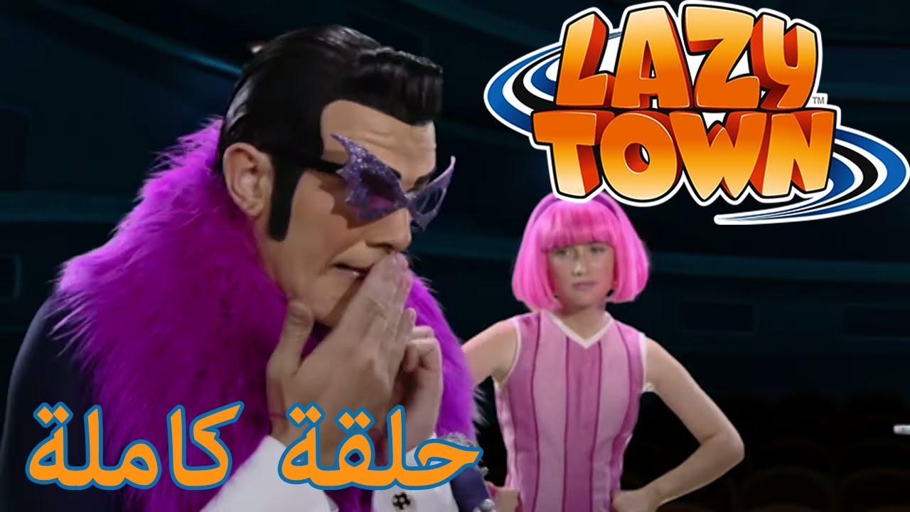 ليزي تاون   تلفزيون بكسل   فيلم كرتون HD
