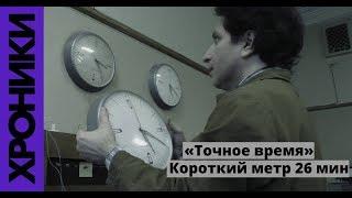 «Точное время». Документальный фильм о работе устаревшей службы контроля за временем (Трейлер)
