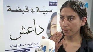 فتاة ايزيدية: حضرت العشاء للبغدادي وهربت بعد 3 أشهر من الاغتصاب (فيديو)