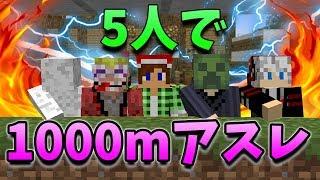 【マインクラフト】5人で1000mアスレに挑戦!(NOOB登場?)