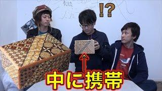 【3万円の箱】開けるのが超難しい!秘密箱!!! thumbnail